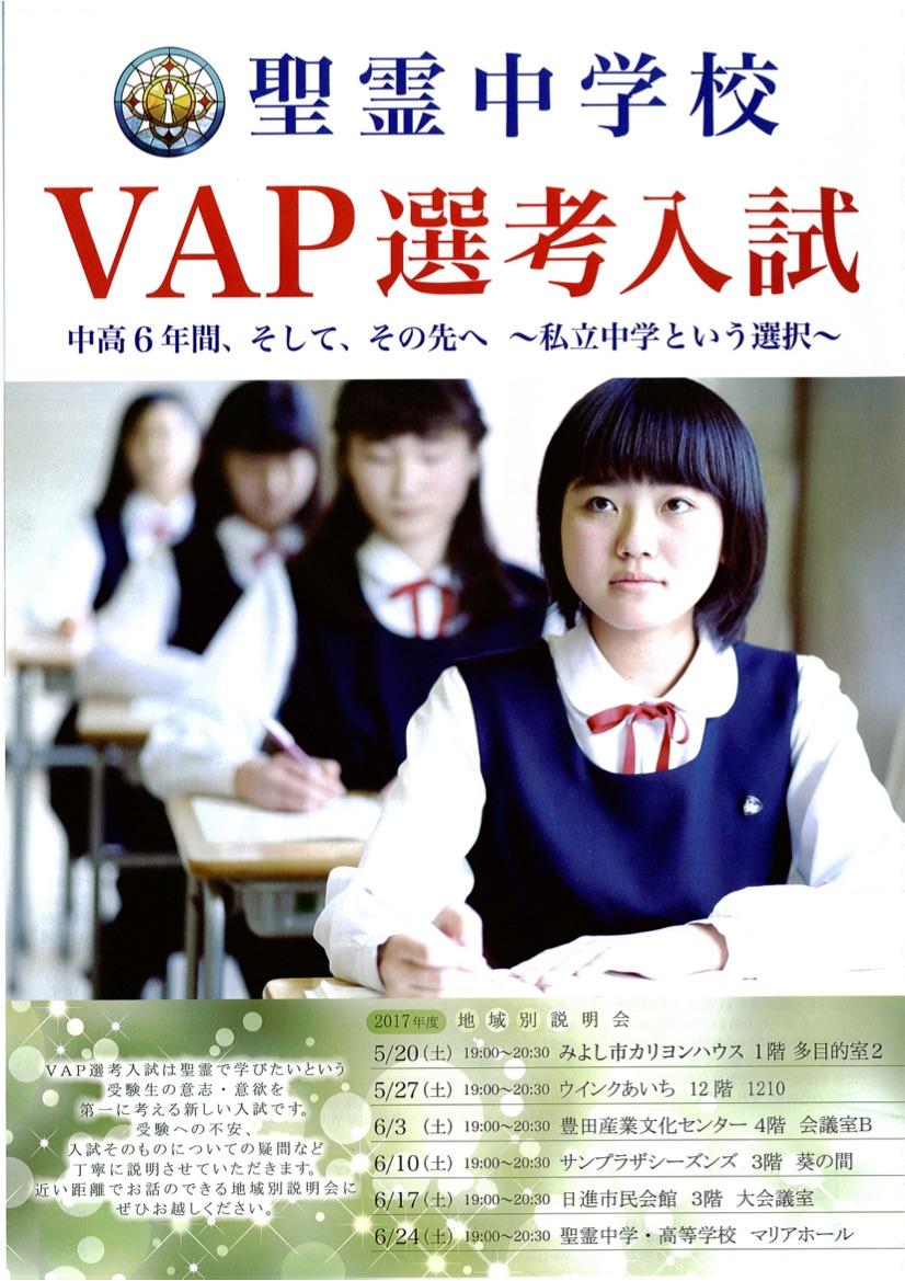 聖霊中学校 VAP選考入試説明会 2017: 要学院塾長のブログ