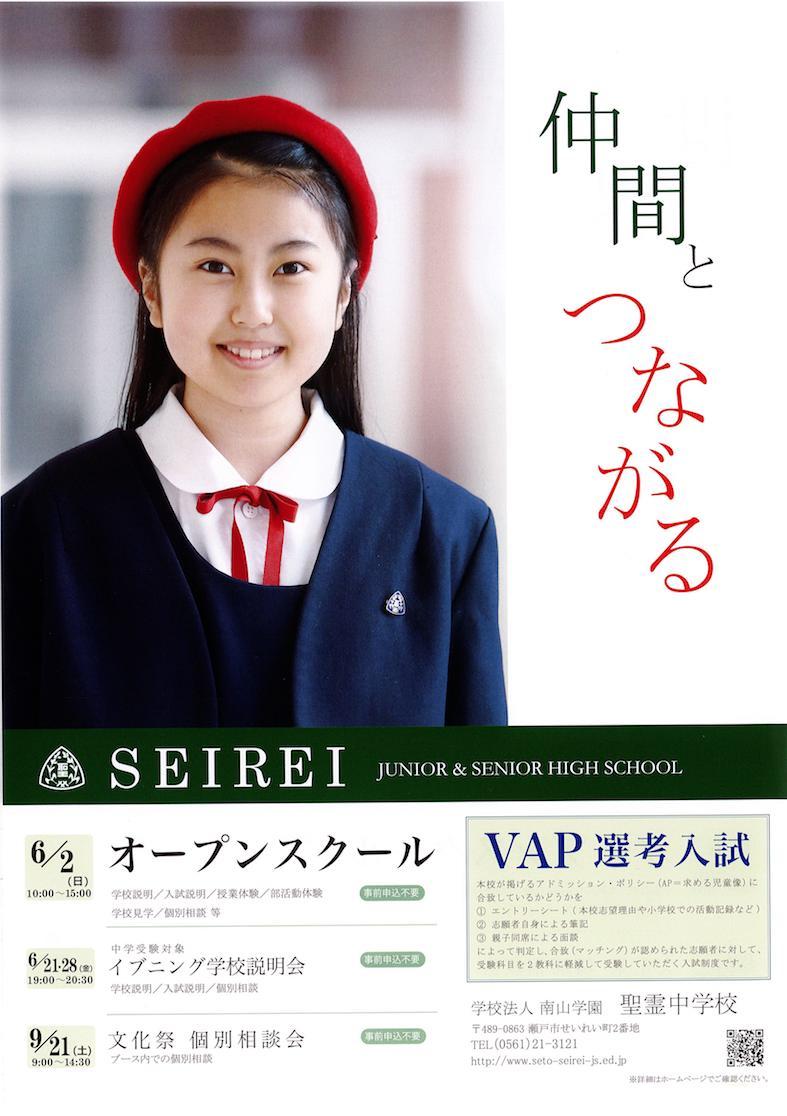聖霊中学校オープンスクールとVAP選考のお知らせ: 要学院塾長のブログ