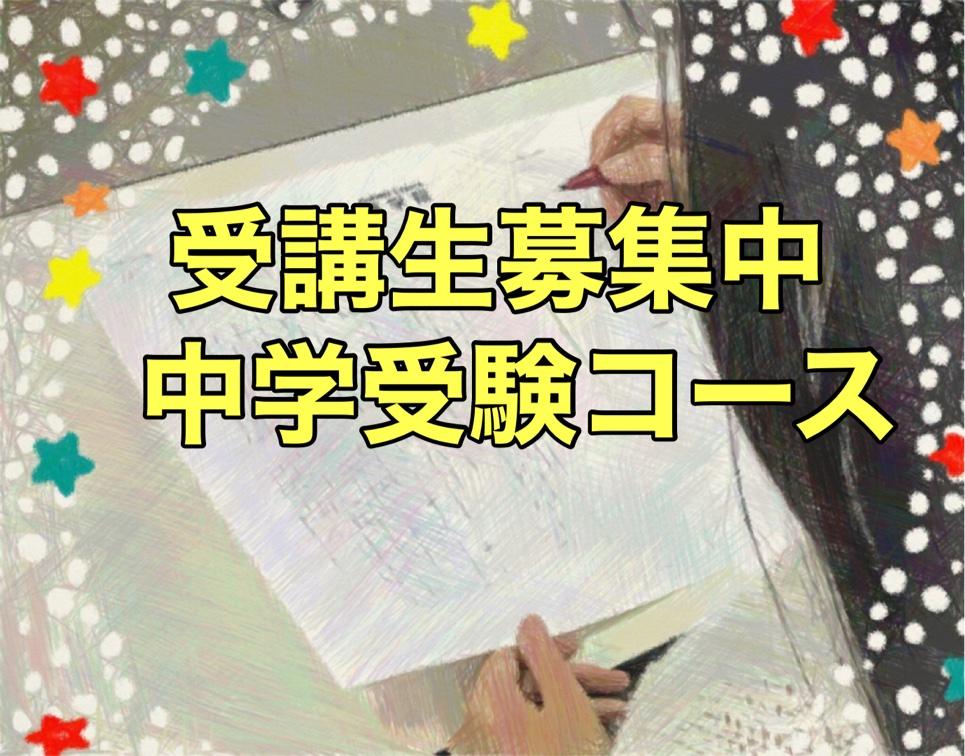 2021 ブログ 中学 受験
